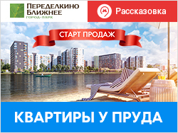 Город-парк «Переделкино Ближнее» Пляж и парк рядом с домом.